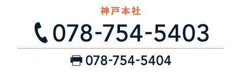 tel:078-754-5403 fax:078-754-5404