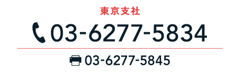 tel:03-6277-5834 fax:03-6277-5845